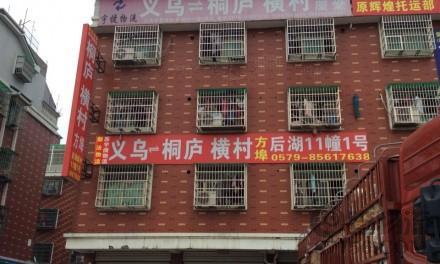 【宇捷物流】义乌至桐庐、横村专线