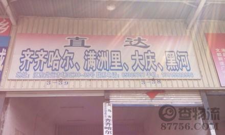 【金运货运】义乌至齐齐哈尔、满州里、大庆、黑河、牙克石、海拉尔专线