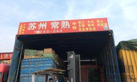 【小鑫鑫托运处】义乌至苏州、常熟专线