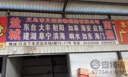 【利诚货运】义乌至南通、通州、海门、如海、启东专线