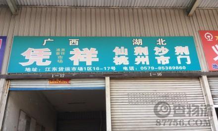 【吉诚托运部】义乌至广西凭祥、湖北沙市、仙桃、荆门专线