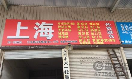 【天一托运处】义乌至上海专线