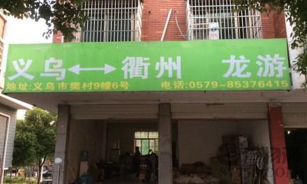 【新哥弟物流】义乌至衢州、龙游、常山、江山专线