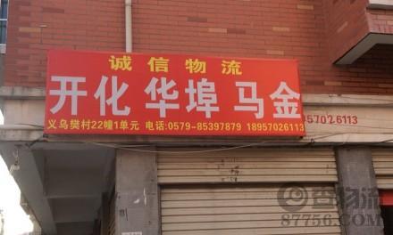 【诚信物流】义乌至开化(华埠、马金)专线