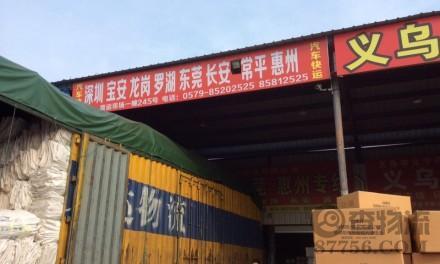 【深义达物流】义乌至深圳、东莞、惠州专线
