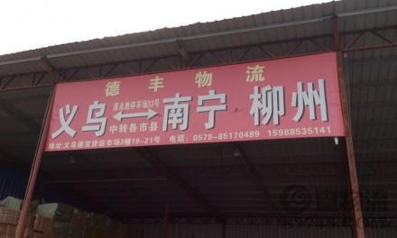 【德丰物流】义乌至南宁、柳州专线