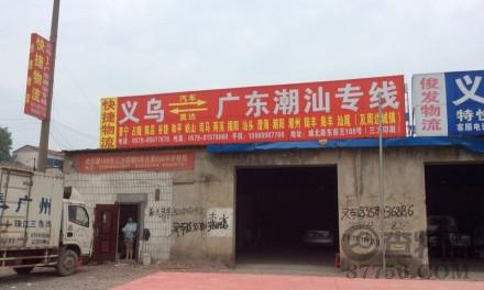 【快捷物流】义乌至普宁、潮州、汕头专线