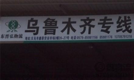 【东晋弘物流】义乌至乌鲁木齐专线