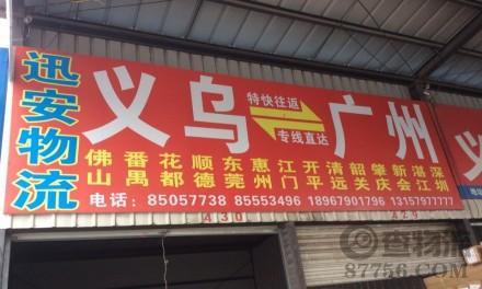 【迅安物流】义乌至广州专线