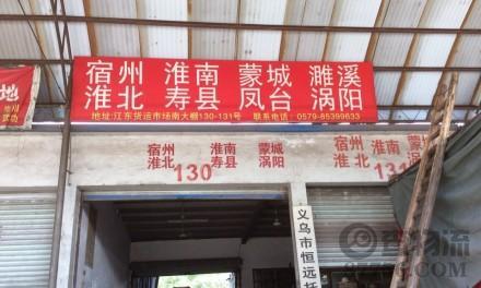 【恒远托运部】义乌至宿州、蒙城、涡阳、淮南、淮北专线