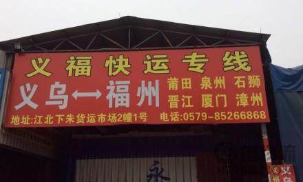 【义福货运】义乌至福州专线