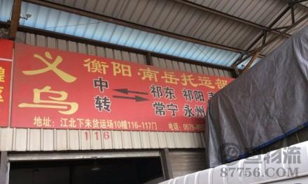 义乌至衡阳、南岳专线