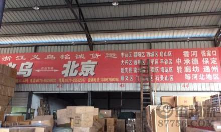 【铭诚货运】义乌至北京专线