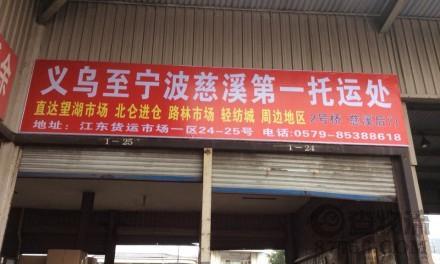 义乌至宁波、慈溪专线