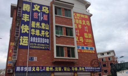 【腾丰物流】义乌至衢州、常山、开化、华埠专线
