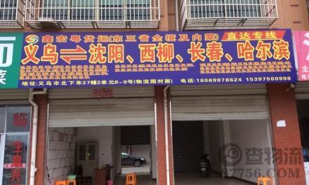 【鑫宏粤货运】义乌至沈阳、西柳、长春、哈尔滨专线