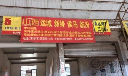 【泽泰物流】义乌至侯马、临汾、运城、新绛、三门峡专线