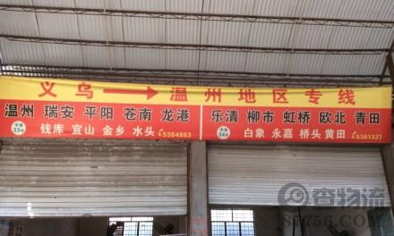 【万里货运】义乌至温州、瑞安、平阳、苍南、龙港、永嘉、青田、乐清、柳市、虹桥专线