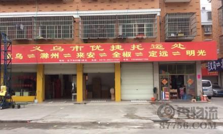 【优捷托运部】义乌至滁州、全椒、来安、定远、明光专线
