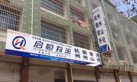 【启恒物流】义乌至衢州、龙游、常山、开化专线
