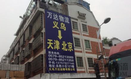 【万达物流】义乌至北京、天津专线
