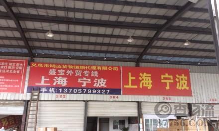 【鸿达物流】义乌至上海、广州、宁波、北仑、深圳、香港专线