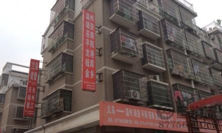 【达顺物流】义乌至温州、瑞安、平阳、苍南、龙港、钱库、金乡专线