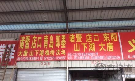 【浙中物流】义乌至金华、东阳、诸暨、大唐、山下湖、店口专线