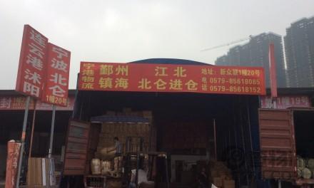 【宁港物流】义乌至宁波、鄞州、江北、北仑专线