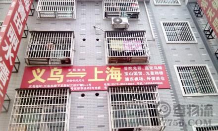 【品弟物流】义乌至上海专线