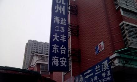 义乌至杭州专线