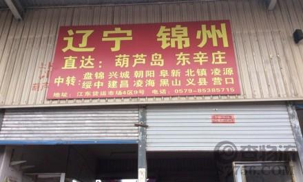 义乌至锦州、葫芦岛、东辛庄专线