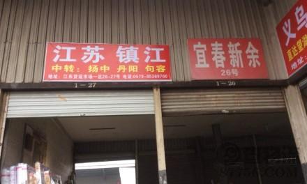 【宜通托运处】义乌至江苏镇江、江西宜春、新余专线