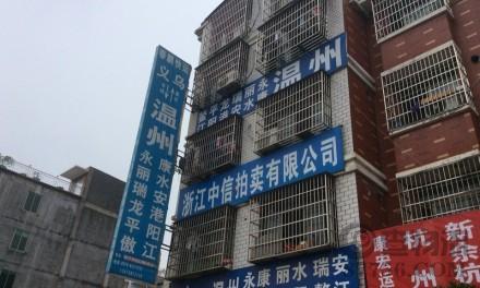 【春鹏物流】义乌至温州、永康、丽水、瑞安、龙港、平阳、鳌江专线