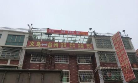 【迪发托运处】义乌至台州、黄岩、路桥、椒江、临海专线