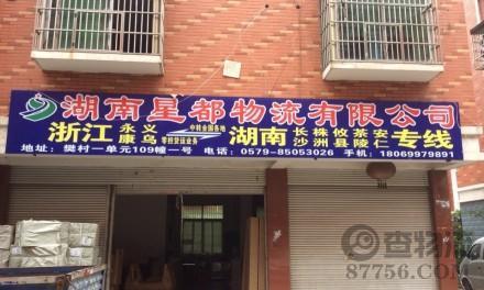 【星都物流】义乌至湖南、安仁、茶陵、攸县专线