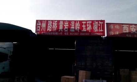 【展通物流】义乌至台州、温岭、黄岩、路桥、玉环、椒江专线