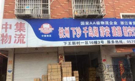 【中集物流】义乌至杭州、萧山、富阳、桐庐、临安、千岛湖、建德专线