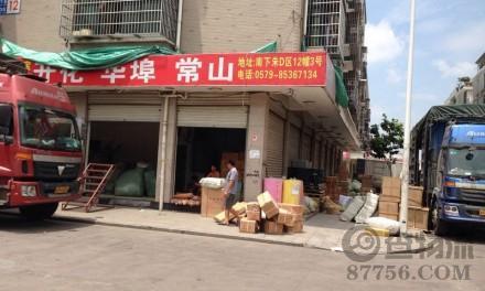 【健宝物流】义乌至常山、华埠、开化专线