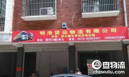 【明浩物流】义乌至沈阳、长春、哈尔滨、西柳专线