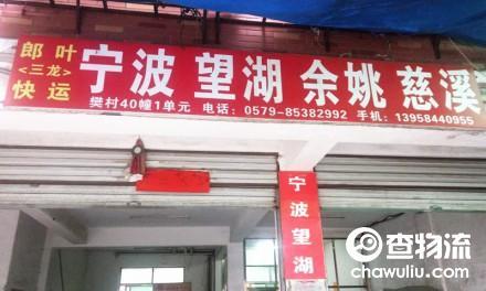 【三龙货运】义乌至宁波、余姚、望湖、慈溪专线