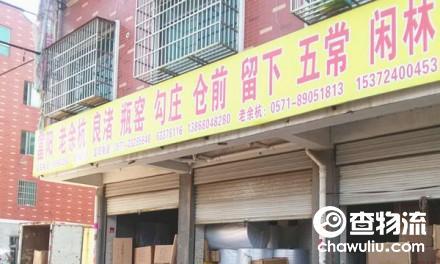 【台风托运部】义乌至富阳、老余杭往返专线