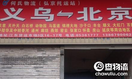 【何氏物流】义乌至北京专线