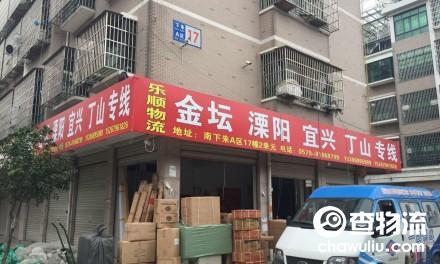 【乐顺物流】义乌至金坛、宜兴、溧阳、丁山专线