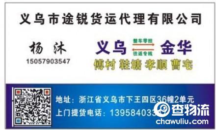 【途锐货运】义乌至金华专线,承接全国各地调车业务!