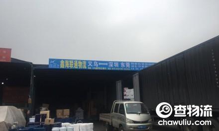 【鑫海联通物流】义乌至深圳、东莞专线