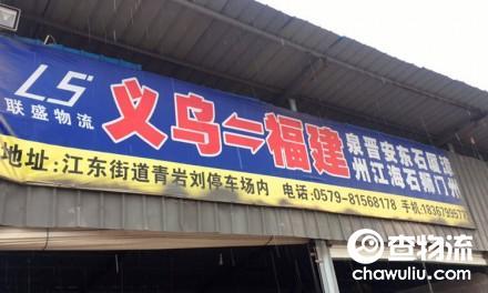 【联盛物流】义乌至泉州、晋江、安海、东石、石狮、厦门、漳州专线